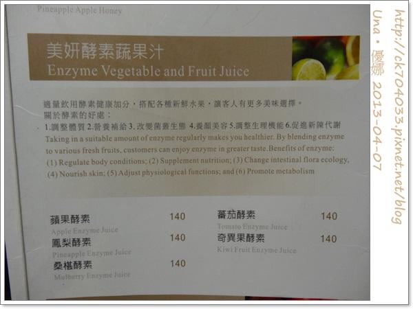 水舞饌台北大直店菜單26