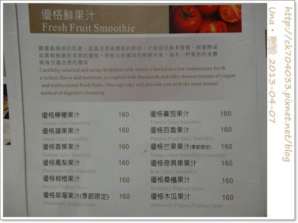 水舞饌台北大直店菜單27