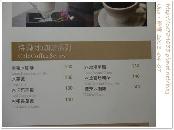 水舞饌台北大直店菜單29