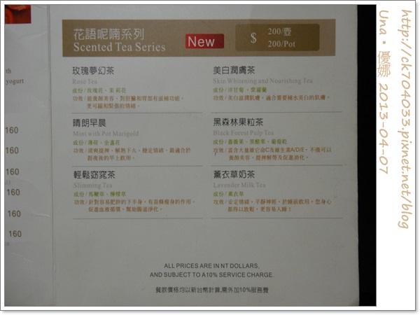 水舞饌台北大直店菜單30