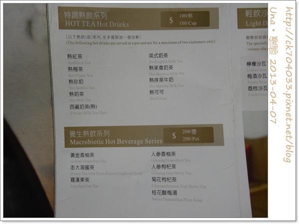 水舞饌台北大直店菜單31