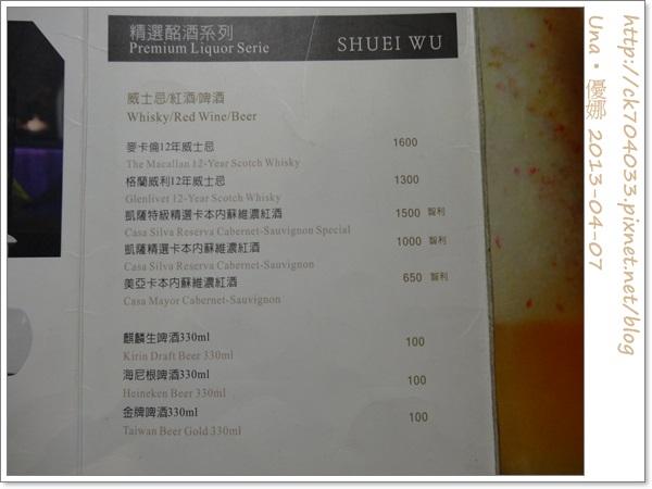 水舞饌台北大直店菜單33