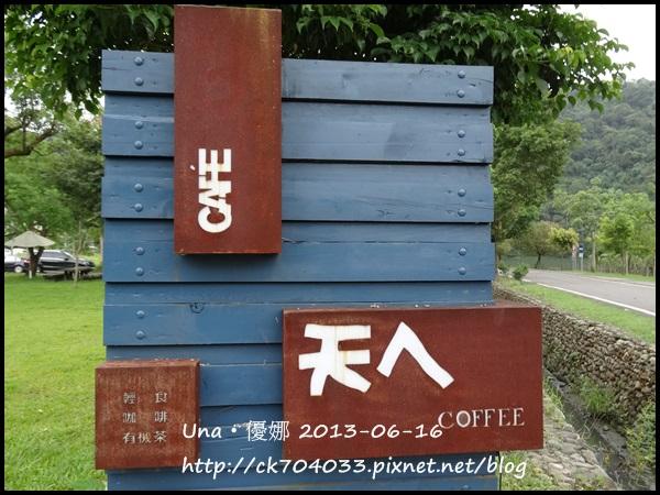 宜蘭梅花湖畔的天ㄟ咖啡12