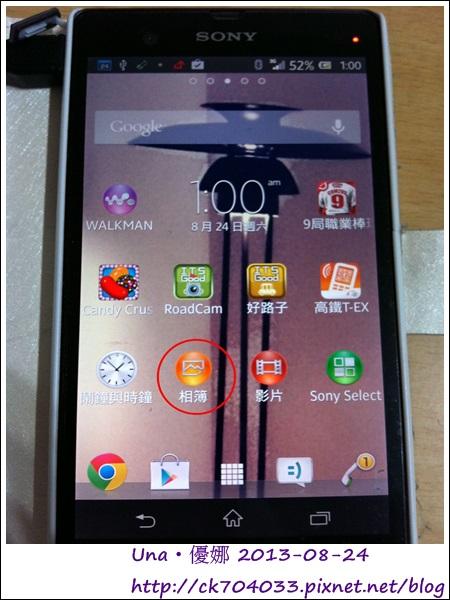 Sony Xperia Z設定來電大頭貼步驟1