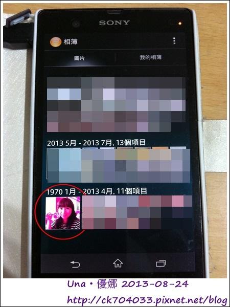Sony Xperia Z設定來電大頭貼步驟2