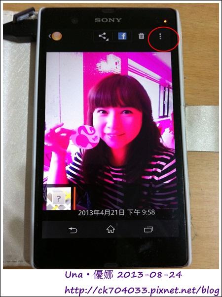 Sony Xperia Z設定來電大頭貼步驟3