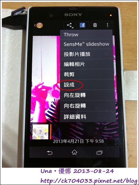 Sony Xperia Z設定來電大頭貼步驟4