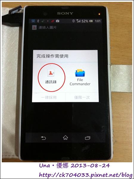 Sony Xperia Z設定來電大頭貼步驟6