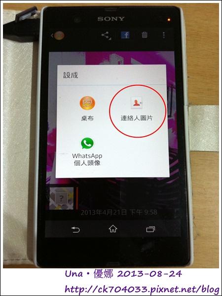 Sony Xperia Z設定來電大頭貼步驟5