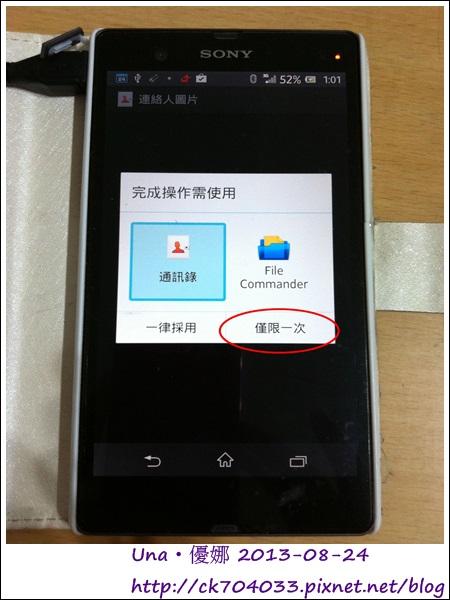 Sony Xperia Z設定來電大頭貼步驟7