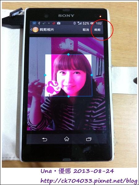 Sony Xperia Z設定來電大頭貼步驟9