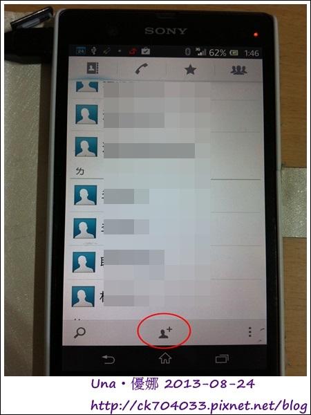Sony Xperia Z設定來電大頭貼-新增聯絡人1