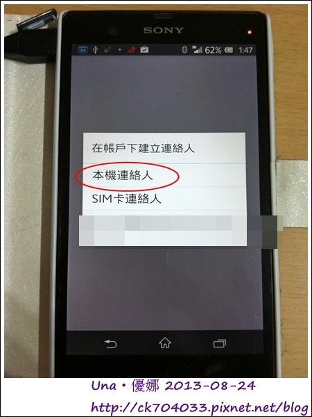 Sony Xperia Z設定來電大頭貼-新增聯絡人2