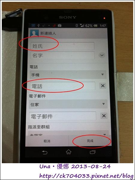 Sony Xperia Z設定來電大頭貼-新增聯絡人3