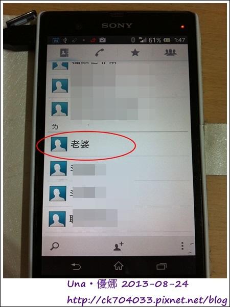 Sony Xperia Z設定來電大頭貼-新增聯絡人4