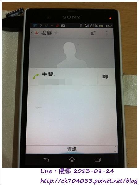 Sony Xperia Z設定來電大頭貼-新增聯絡人5
