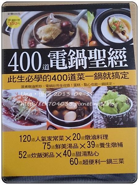 【大同電鍋】400道電鍋聖經-蘿蔔滷肉