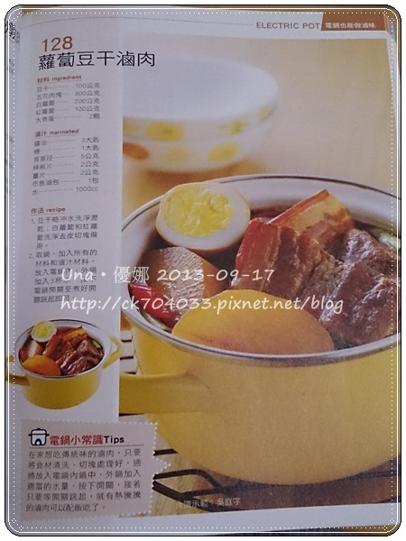 【大同電鍋】400道電鍋聖經-蘿蔔滷肉1