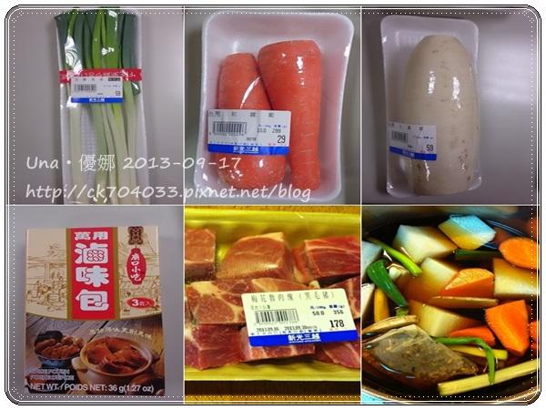 【大同電鍋】蘿蔔滷肉