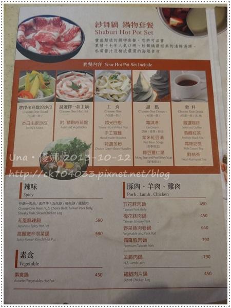紗舞縭菜單2