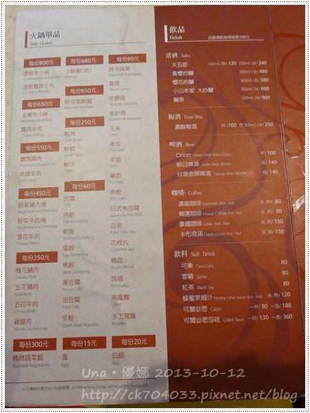 紗舞縭菜單3