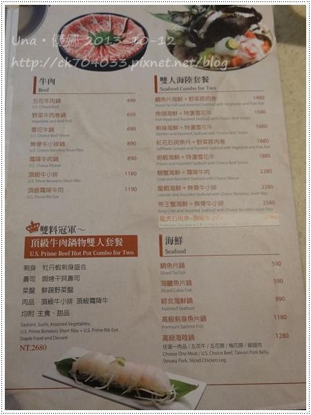 紗舞縭菜單4