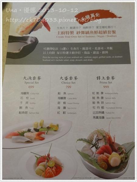 紗舞縭菜單5