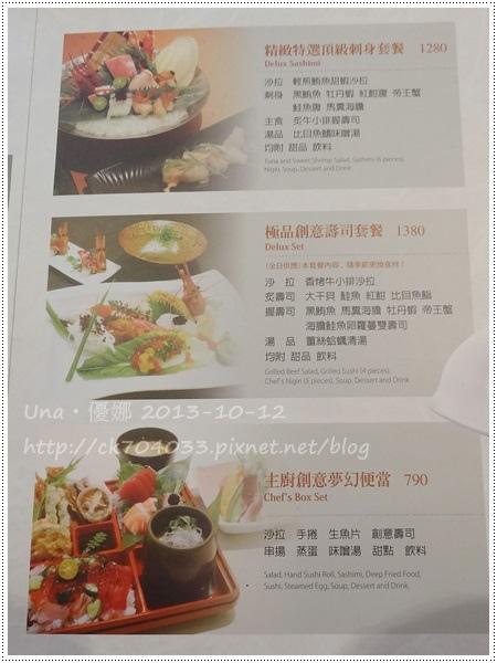 紗舞縭菜單6