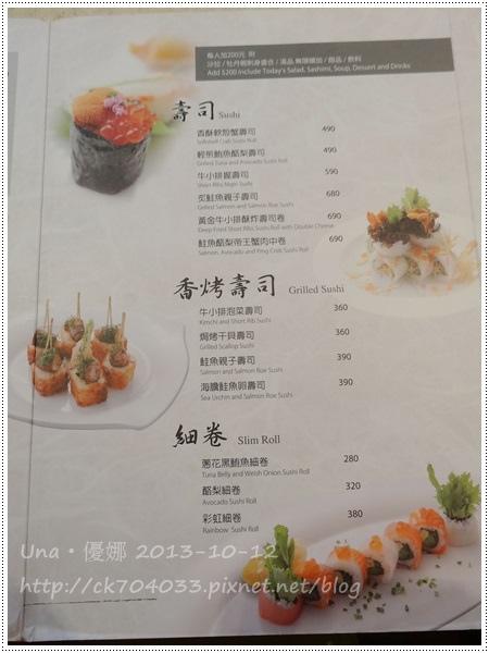 紗舞縭菜單7