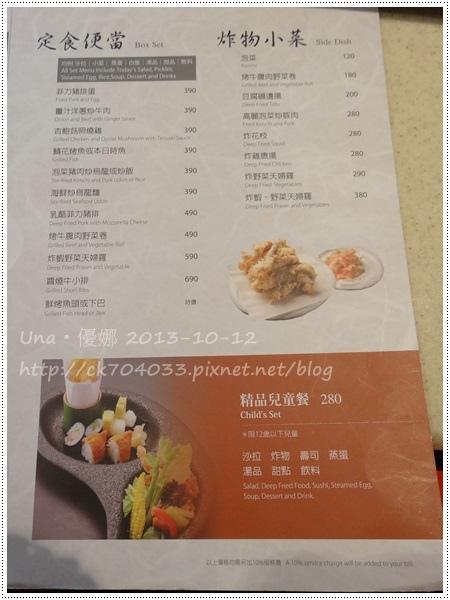 紗舞縭菜單8