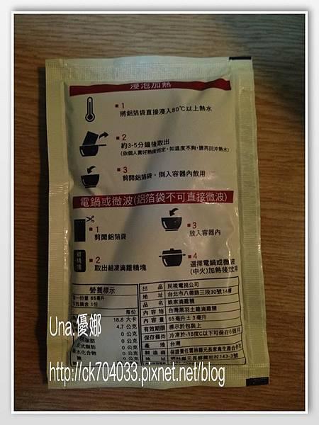 7-11開運年菜娘家滴雞精13