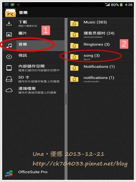 sony zu手機如何設定來電鈴聲2.jpg