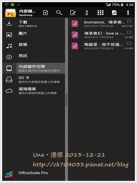 sony zu手機如何設定來電鈴聲3.jpg