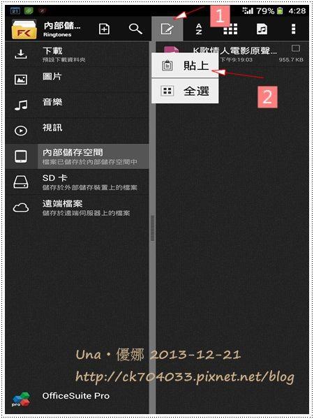 sony zu手機如何設定來電鈴聲5.jpg