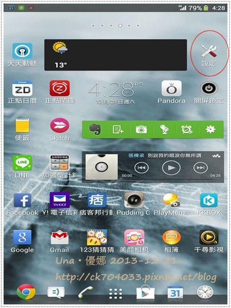 sony zu手機如何設定來電鈴聲7.jpg