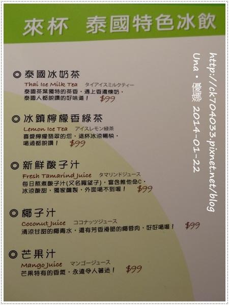 瓦城三越站前店菜單14.JPG