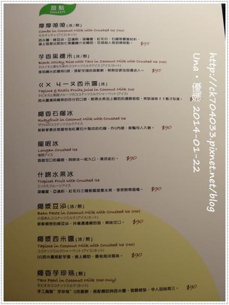 瓦城三越站前店菜單13.JPG