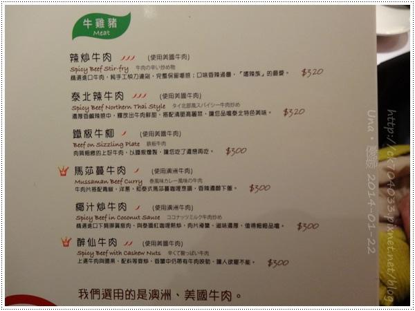 瓦城三越站前店菜單12.JPG