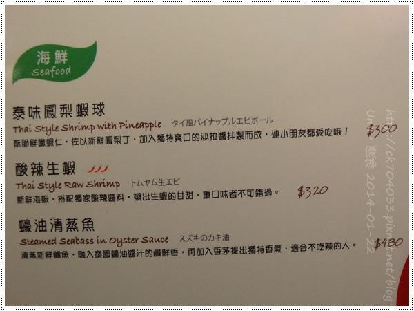 瓦城三越站前店菜單10.JPG