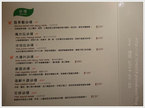 瓦城三越站前店菜單9.JPG