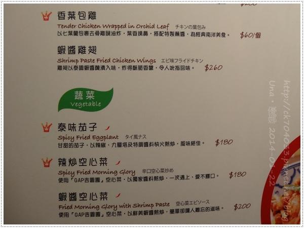 瓦城三越站前店菜單7.JPG