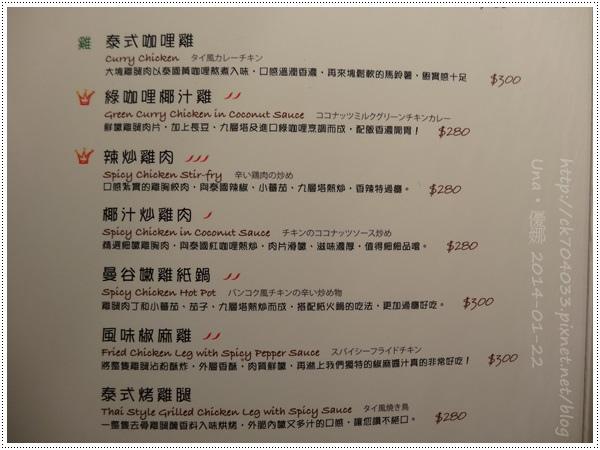 瓦城三越站前店菜單6.JPG