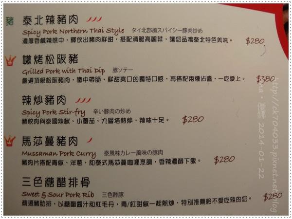 瓦城三越站前店菜單5.JPG