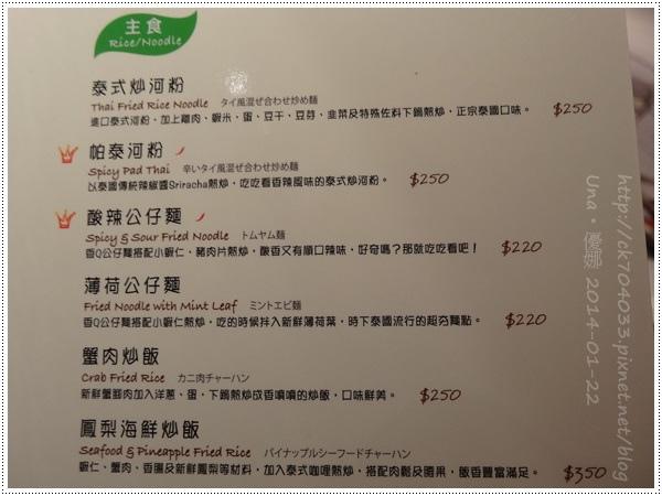瓦城三越站前店菜單3.JPG