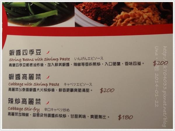 瓦城三越站前店菜單2.JPG