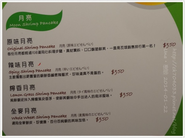瓦城三越站前店菜單1.JPG