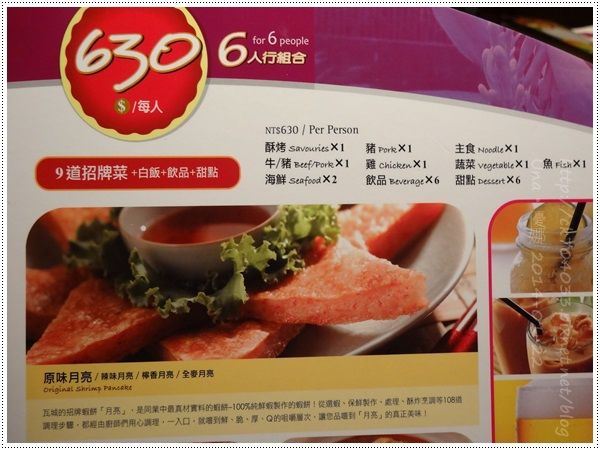 瓦城三越站前店6人份菜單1.JPG