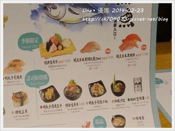 海壽司京站店菜單-4.jpg