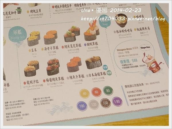 海壽司京站店菜單-5.jpg