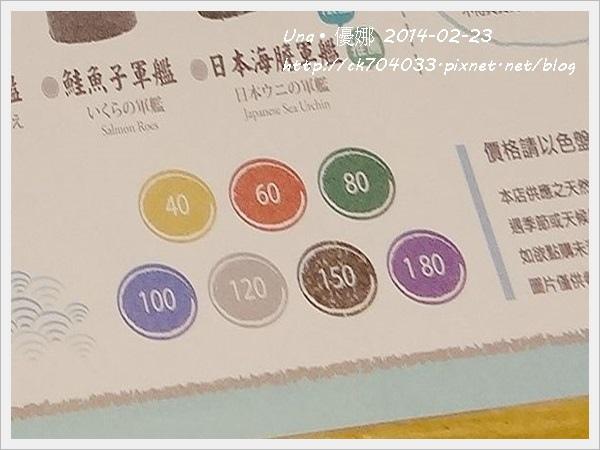 海壽司京站店菜單-6.jpg